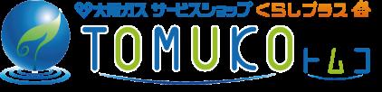 株式会社トムコ|大阪ガスサービスショップ