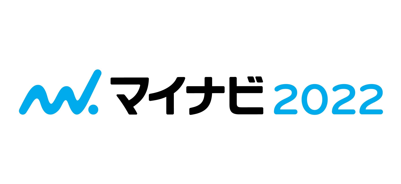 2022 マイナビ