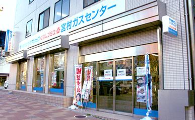 宮村ガスセンター 外観