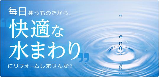 毎日使うものだから、宮村で快適な水まわりにリフォームしませんか?