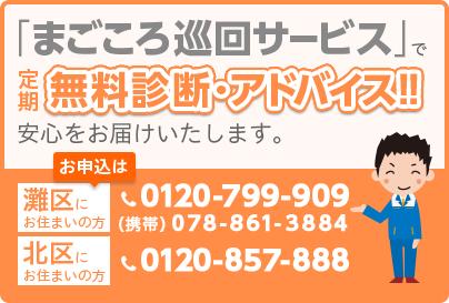 宮村のまごころ巡回で定期無料診断・アドバイス!安心をお届けいたします。